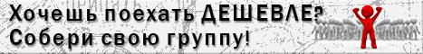 Индивидуальные поездки в Чернобыльскую зону отчуждения - собери свою группу!
