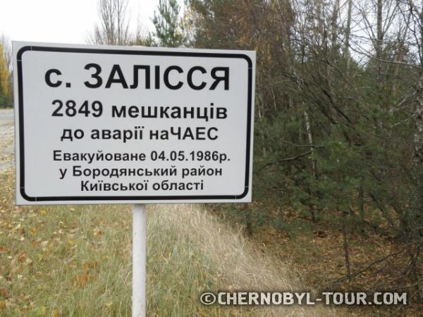 Табличка при въезде в выселенное с. Залесье