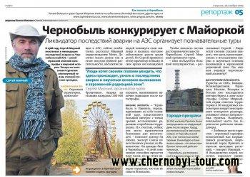 Чернобыль конкурирует с Майоркой - METRO