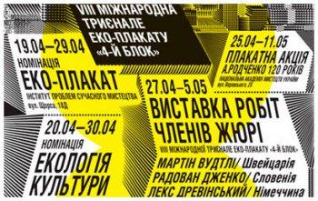 «Чернобыль-ТУР» - партнер «4-го БЛОКа»