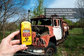 Поездка в Припять и Чернобыльскую зону отчуждения на один день